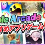 【スマホゲーム】サブスク『Apple Arcade』で遊べる面白いアプリゲーム7選!
