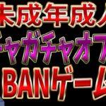 未成年成人ガチャガチャオフパコBANゲーム【2021/1/05】