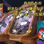 【メダルゲーム】人気台がっぽり寿司極で自分たちの好きなネタ、嫌いなネタだけにBETしまくったら面白すぎたww