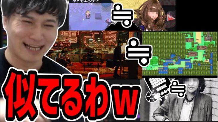 ゲームのBGMと似てる楽曲を検証していく加藤純一【2021/03/02】