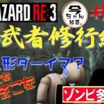 (ゲーム実況)BIOHAZARD RE:3 #13武者修行編