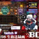 ⚡【BONS】仕組まれたスロットの巻き【生放送録画 kaekae】【オンラインカジノ】