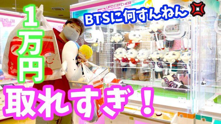 クレーンゲーム1万円で巨大な景品取りすぎた!!攻略していく〜!!BTSに何すんねん💢