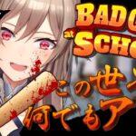 【Bad Guys at School】学校でやりたい放題暴れつくすゲーム【フレン・E・ルスタリオ/にじさんじ】