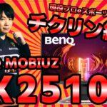 【チクリン絶賛!?】BenQ MOBIUZ EX2510は現役プロeスポーツ選手から見ても買いだった!!