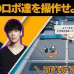 【Biped】#1 花江夏樹と小野賢章が協力パズルゲームで絆プレイ!