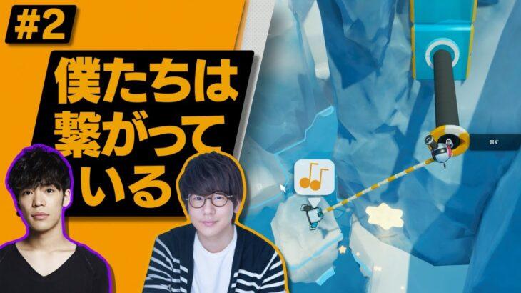 【Biped】#2 花江夏樹と小野賢章が協力パズルゲームで絆プレイ!