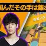 【Biped】#3 花江夏樹と小野賢章が協力パズルゲームで絆プレイ!