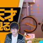 【Biped】#5 花江夏樹と小野賢章が協力パズルゲームで絆プレイ!