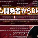 【Blazing Sails】ゲーム開発者から突然DMが来るシーン【2021/03/18】