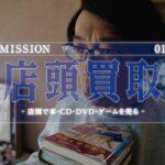 店頭買取篇 ~店頭で本・CD・DVDゲームを売る~