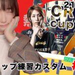 【#CRカップ スクリム #2】Apex Legends【#伊織もえ ゲーム配信】