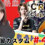 【#CRカップ カスタム #4】Apex Legends【#伊織もえ ゲーム配信】
