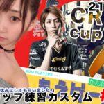 【#CRカップ カスタム #5】Apex Legends【#伊織もえ ゲーム配信】