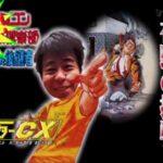 ゲームセンターCX #145 推理せよ…「ファミコン探偵倶楽部 消えた後継者」