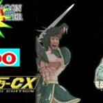 ☆ゲームセンターCX #300『ドラゴンファイター』