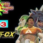 ☆ゲームセンターCX #303 SNK!「キング・オブ・ザ・モンスターズ2」