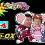 ☆ゲームセンターCX #304 マッピーキッズ