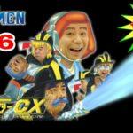 ☆ゲームセンターCX #316 消せ!「ザ・ファイヤーメン」 動画2021年3月25