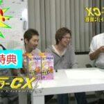 ☆ゲームセンターCX DVD 特別編#12 「バイオハザードディレクターズカット」前編