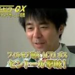 ゲームセンターCX04 #24 有野神様~!「アクトレイザー」