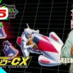 ☆ゲームセンターCX★Game Center CX #215『セクロス』