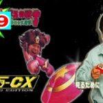 ☆ゲームセンターCX★Game Center CX #219『アルゴスの戦士  はちゃめちゃ大進撃』