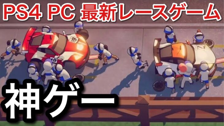 【CircuitSuperstars】最新レースゲーム!Switch PS4 PCでうごく神ゲーだ!picar3