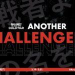 【#CoDBOCW 大会】ANOTHER CHALLENGERS準決勝、決勝【#eスポーツ】