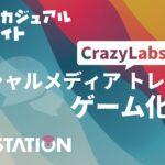 ハイパーカジュアルゲームナイト CrazyLabsが語るソーシャルメディアトレンドのゲーム化事例 – Unityステーション