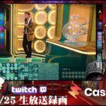 ⚡【Csino me】MEGA BALLデビューの巻き【生放送録画 kaekae】【オンラインカジノ】