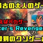 世界最古の大人のテレビゲームはクソゲーだった【Custer's Revenge】