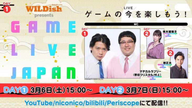 【DAY1】WILDish Presents GAME LIVE JAPAN With ファミ通・電撃ゲームアワード【MC:マヂカルラブリー】