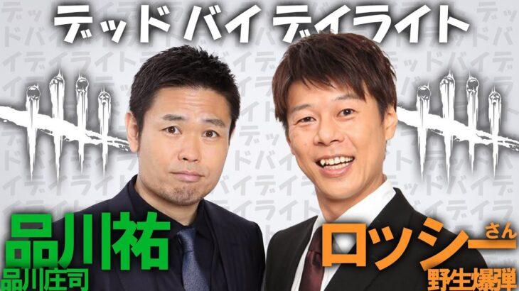 ロッシーさんとデッドバイデイライト【DBD】