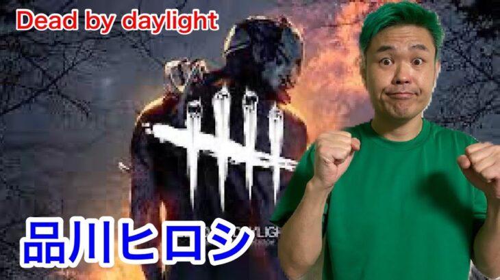 【品川ヒロシ】不意打ちゲーム デッドバイデイライト【DBD】
