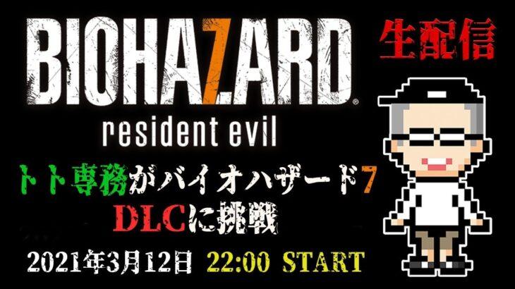 【生配信】トト専務がバイオハザード7・DLCに挑戦!