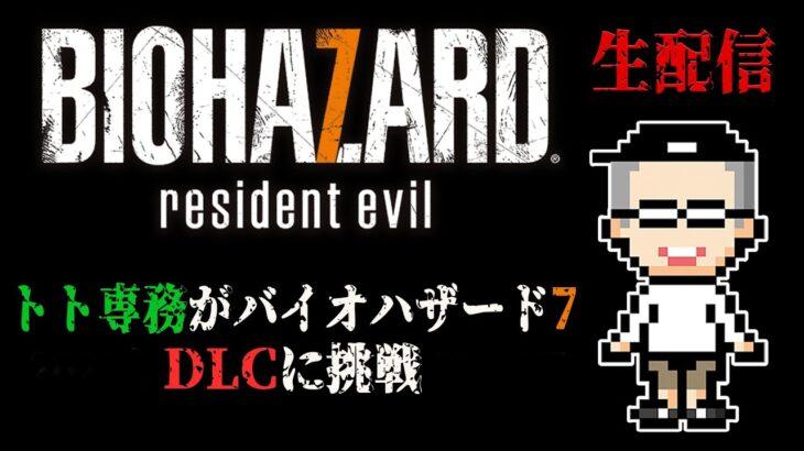 【DLC完結編】トト専務のバイオハザード7・DLC最終回