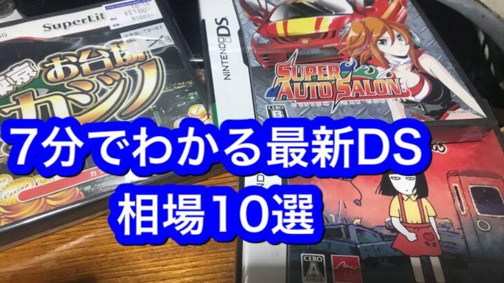 レトロゲーム 値上がりしたゲーム DS 投資 のみたろう