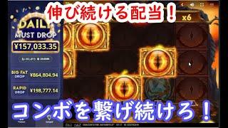 【オンラインカジノ】人気スロットの後継機!コンボを繋げて配当を増やし続けろ!【Dragon's Fire Infinireels】