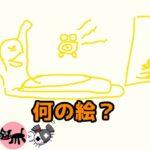 絵が上手すぎる4人のイラスト伝言ゲーム【Draw&Guess】