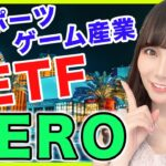 【ETF】eスポーツ、ゲーム産業ETF HEROが激アツ!【米国株】