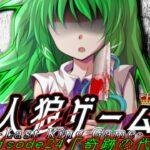 【ゆっくり茶番劇】人狼ゲーム Episode24「奇跡の代償」【LastKingGame】【6日目最終日】
