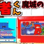 【ゆっくりゲーム雑談】 FC 忍者くん 魔城の冒険 動作確認73-1(ハードオフ行ってみた34)