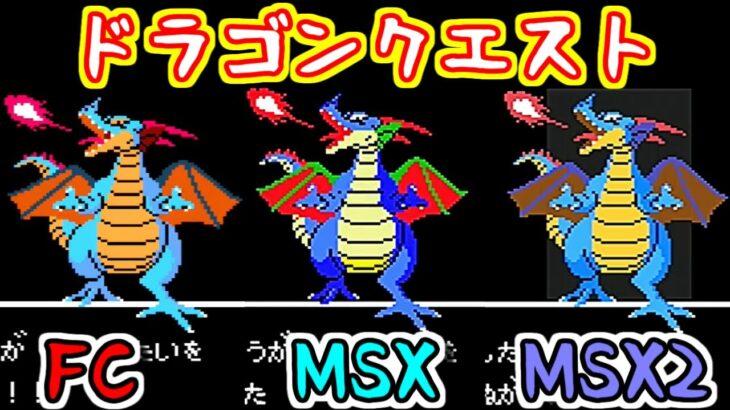【ゆっくりゲーム雑談】 FC版、MSX版、MSX2版のドラクエ1を見比べてニヤニヤする動画