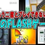 二度とプレイできない伝説のFLASHゲーム5選
