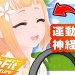 【ゲーム配信】Fカップ目指して筋肉モリモリ【RingFit】