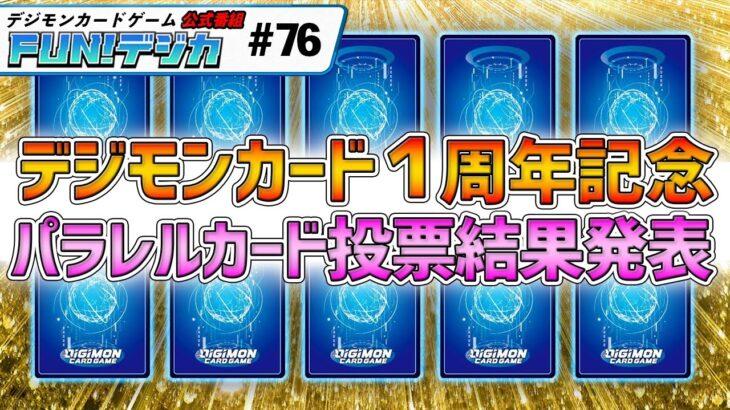 デジモンカードゲーム公式番組「FUN!デジカ」 #76