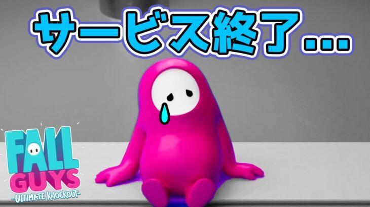 """元大人気ゲーム """"FallGuys"""" が◯年後にサービス終了する模様…"""