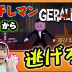 ★謎解き脱出!GERALDから逃げろ!~ロブロックスゲーム実況㊼「GERALD」~★ROBLOX