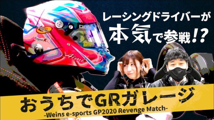 おうちでGRガレージ〜Weins eスポーツグランプリ2020 リベンジマッチ〜
